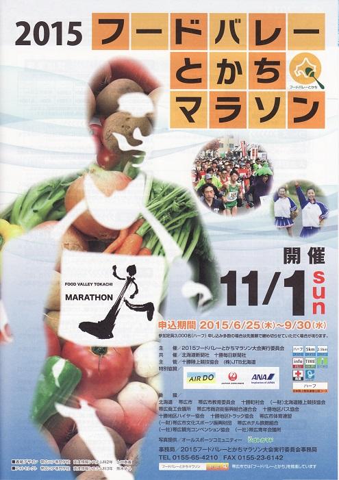 2015とかちマラソン.jpg